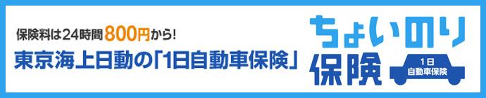 東京海上日動の1日自動車保険