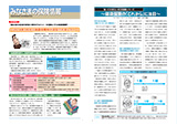 みなさまの保険情報 NO.68